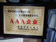 绵阳市商业银行AAA企业