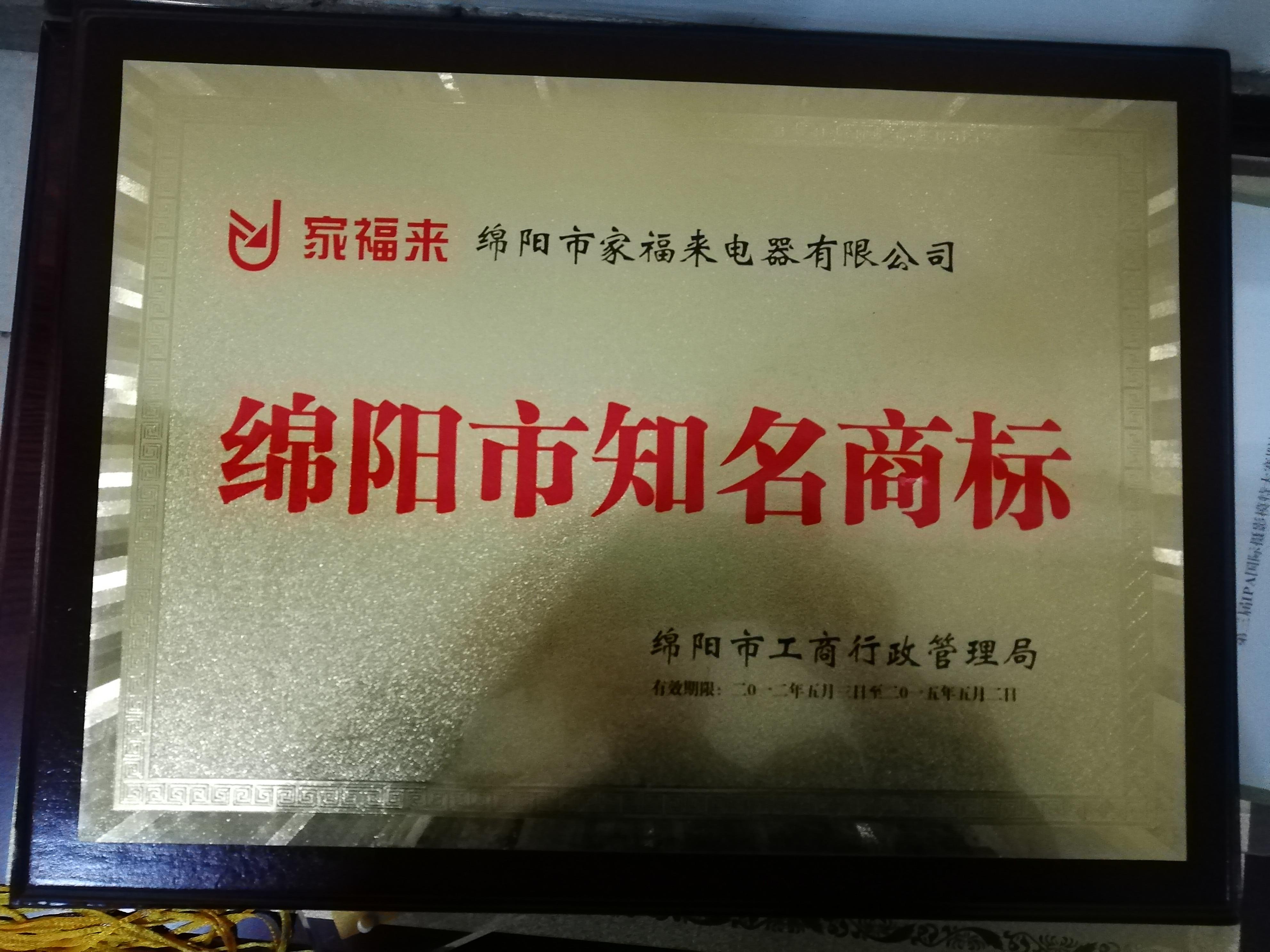绵阳市知名商标