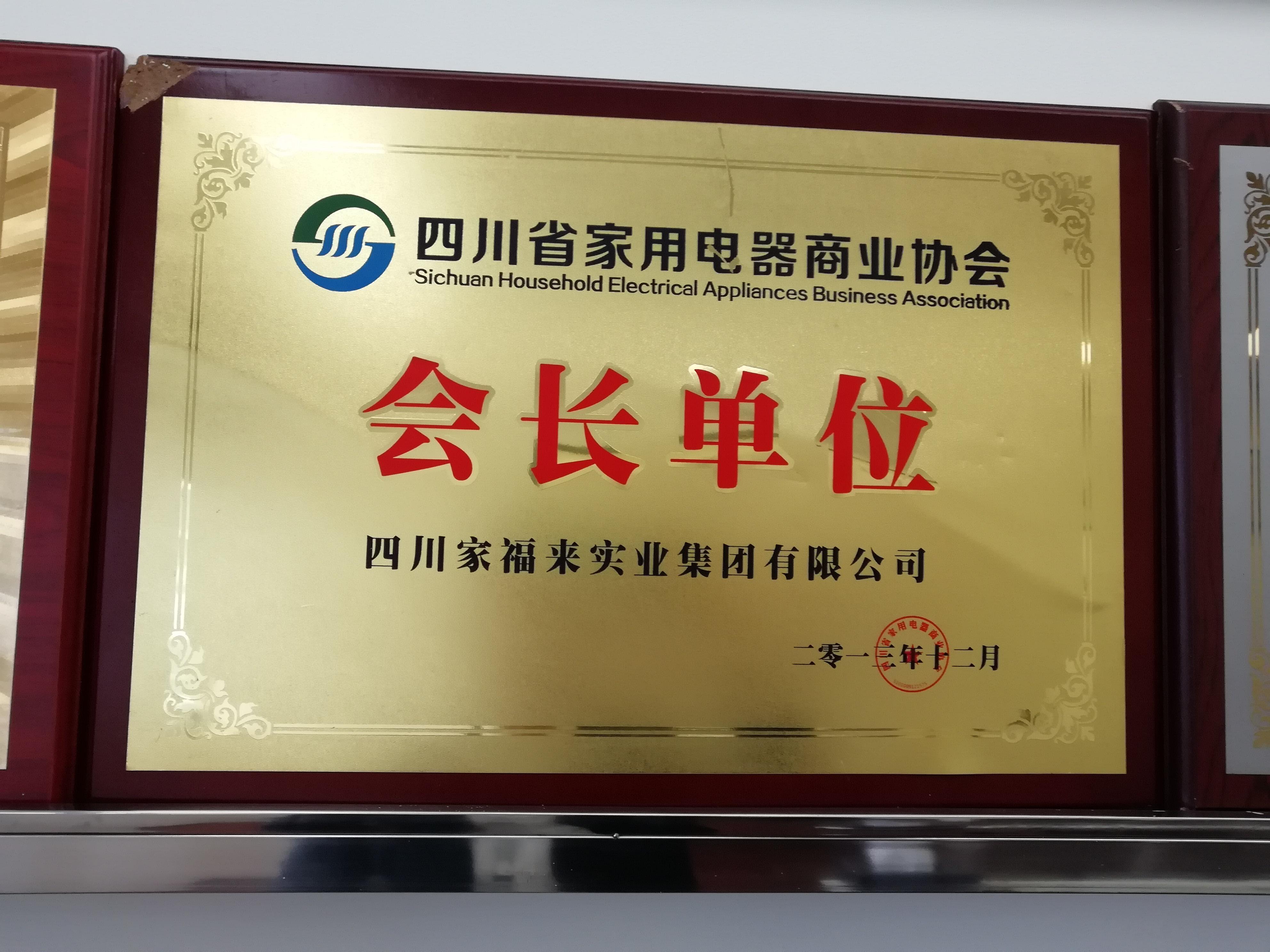 四川家用电器商业协会会长单位