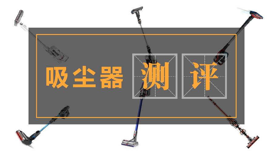吸尘器测评.jpg